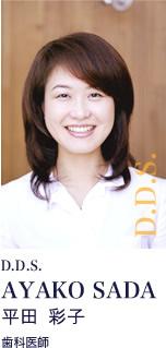 D.D.S. AYAKO SADA 佐田 彩子 歯科医師