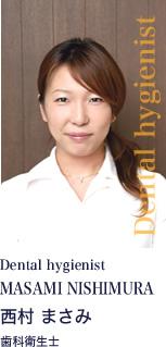 Dental hygienist MASAMI NISHIMURA 西村 まさみ 歯科衛生士